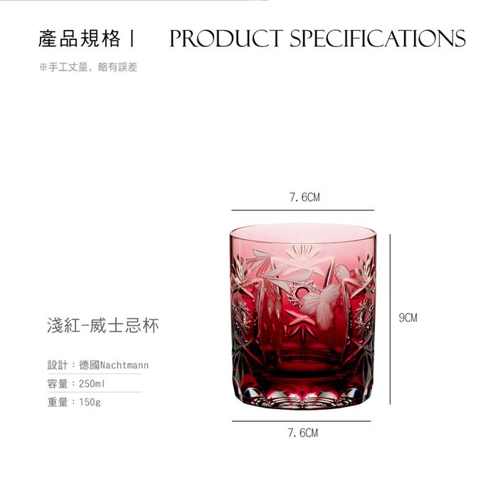 NACHTMANN│葡萄威士忌杯-淺紅