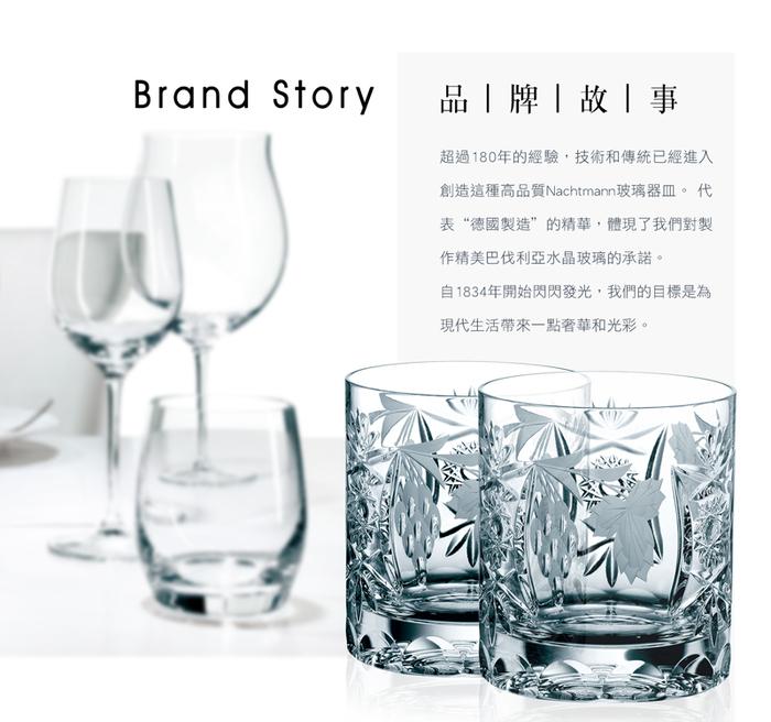 (複製)NACHTMANN│葡萄威士忌杯-透明