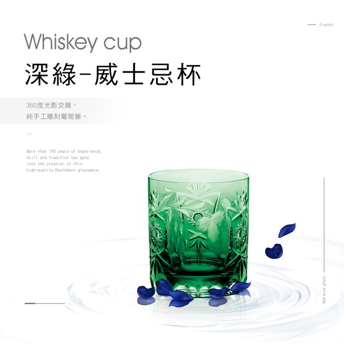 (複製)NACHTMANN 葡萄威士忌杯-深藍