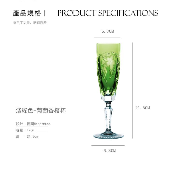 (複製)NACHTMANN|葡萄香檳杯-藍色