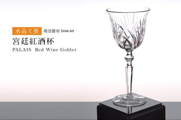 NACHTMANN 宮廷紅酒杯