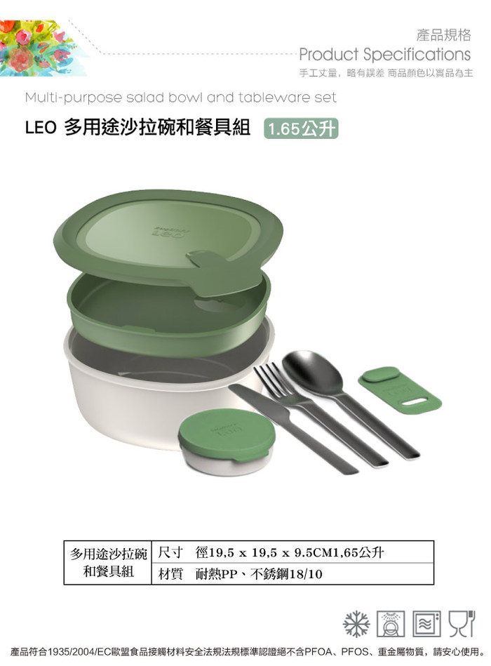 (複製)BergHOFF 焙高福|多功能保鮮餐碗3件組(附含保鮮蓋)