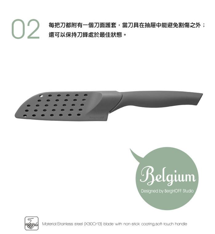 (複製)BergHOFF 焙高福|水果刀10cm(附贈刀套)