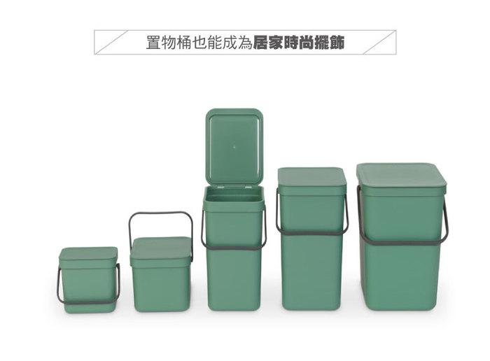 (複製)Brabantia|多功能餐廚置物桶6L-白色