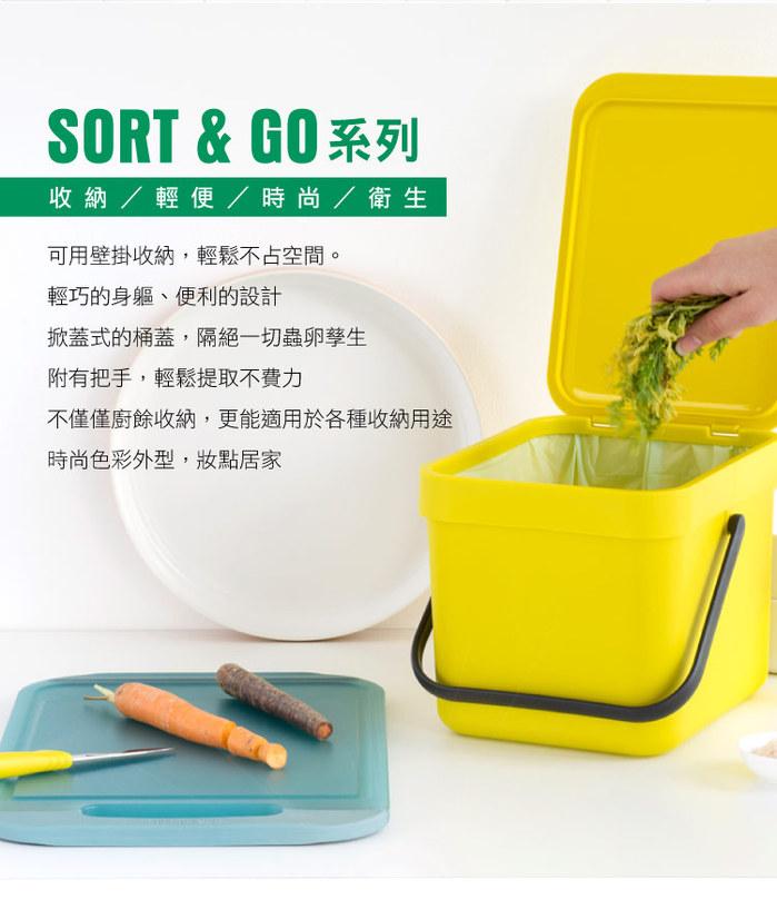 (複製)Brabantia|多功能餐廚置物桶6L-冷杉綠