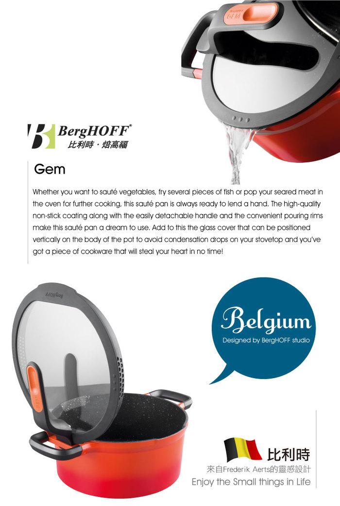(複製)BergHOFF 焙高福 粉甜心造型雙耳湯鍋20cm