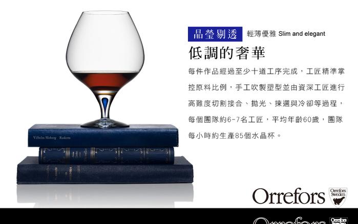 (複製)Orrefors 藍色之舞波特酒杯19CL-INTERMEZZO