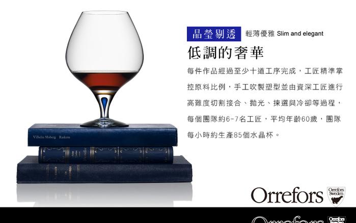 (複製)Orrefors|藍色之舞白酒杯44CL-INTERMEZZO