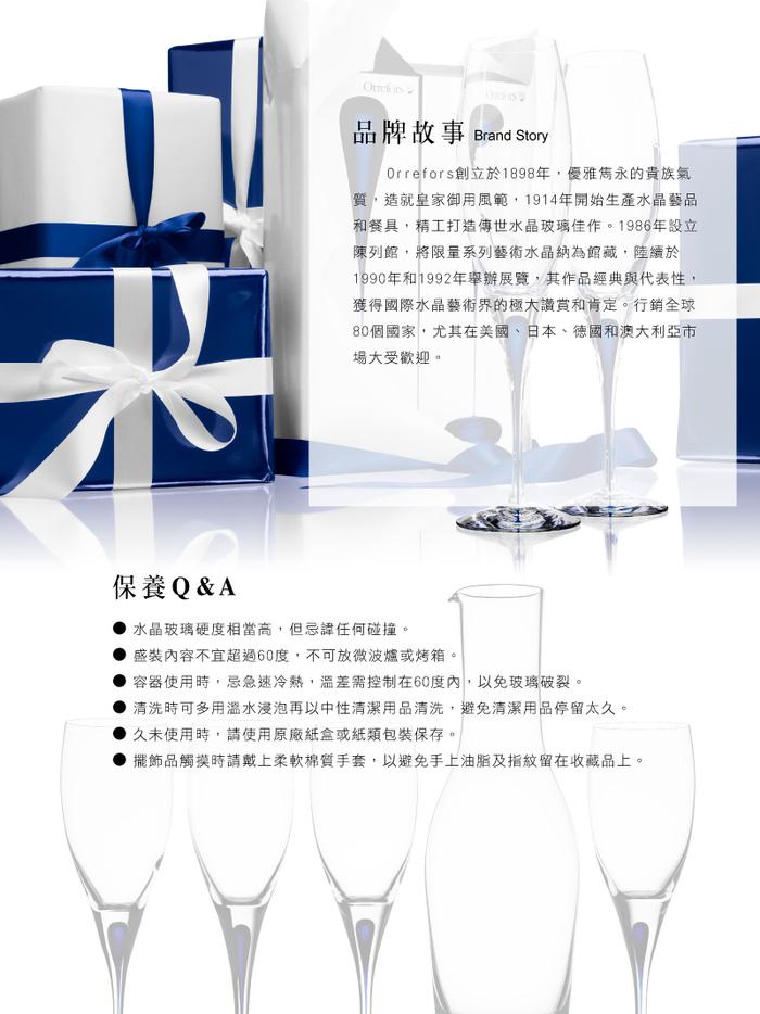 Orrefors|藍色之舞紅酒杯(Aroma)62CL-INTERMEZZO