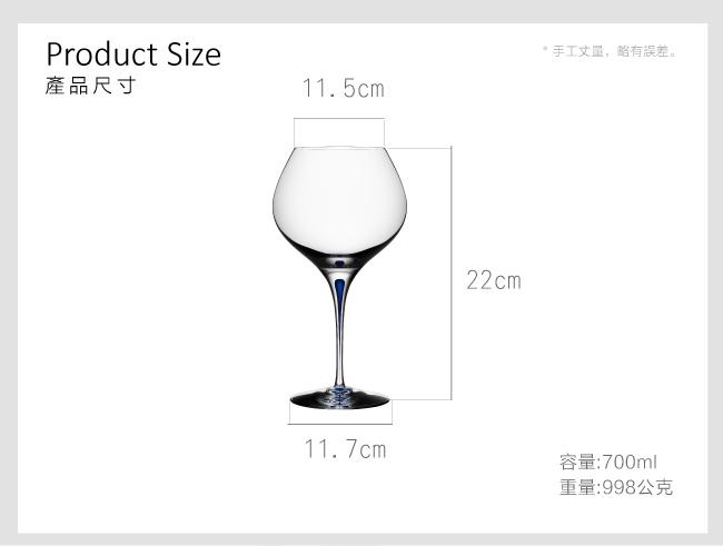 (複製)Orrefors 藍色之舞紅酒杯(Aroma)62CL-INTERMEZZO BLUE