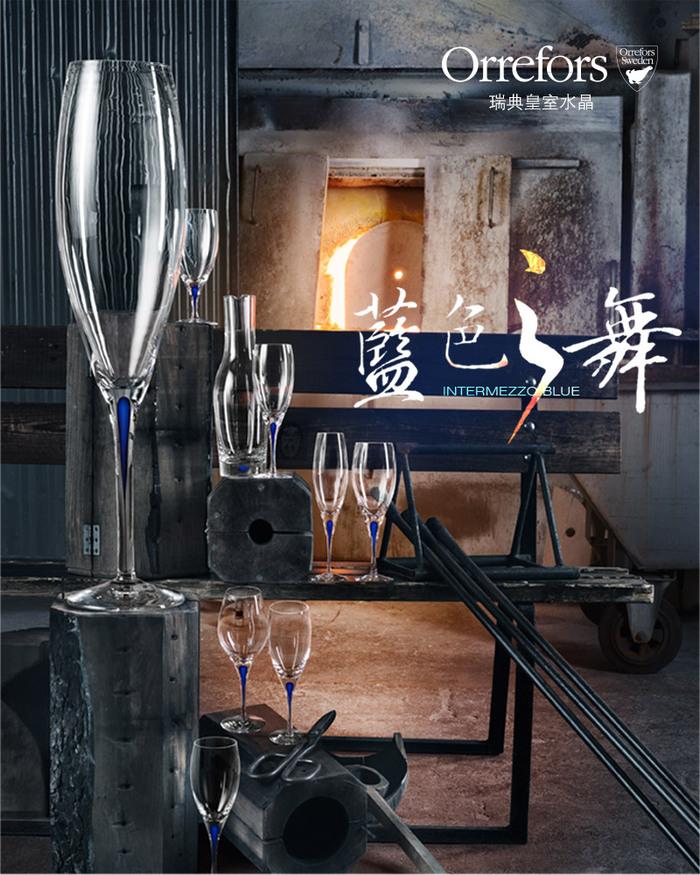 (複製)Orrefors 藍色之舞調酒杯47CL-INTERMEZZO BLUE