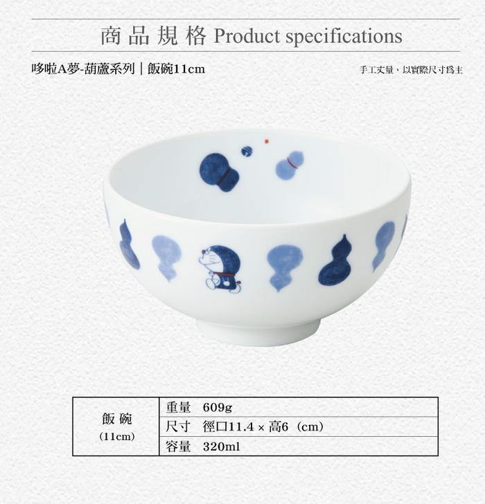 Noritake|哆啦A夢 葫蘆系列 麵碗 16CM+中式湯匙