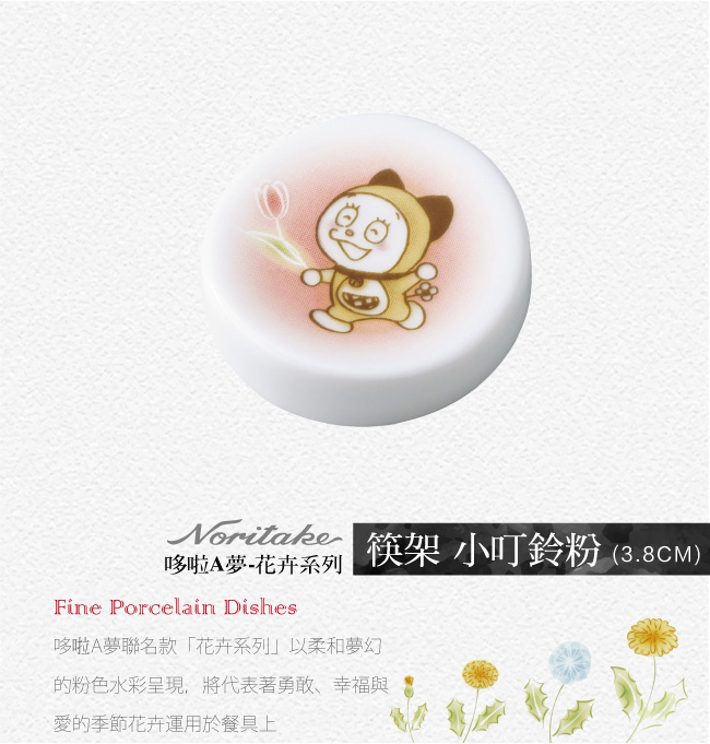 (複製)Noritake 哆啦A夢 花卉系列 筷架 粉