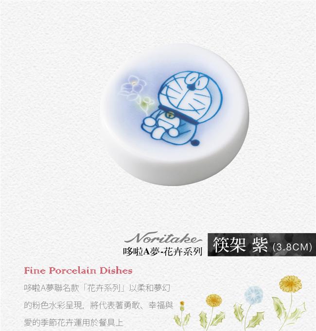 (複製)Noritake|哆啦A夢 花卉系列 筷架 淡黃