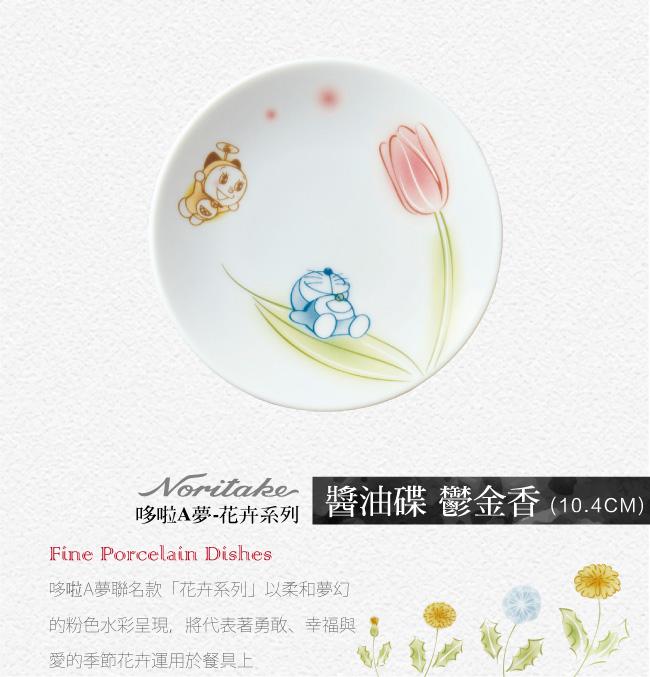 (複製)Noritake|哆啦A夢 花卉系列-蒲公英 醬油碟 10.4CM