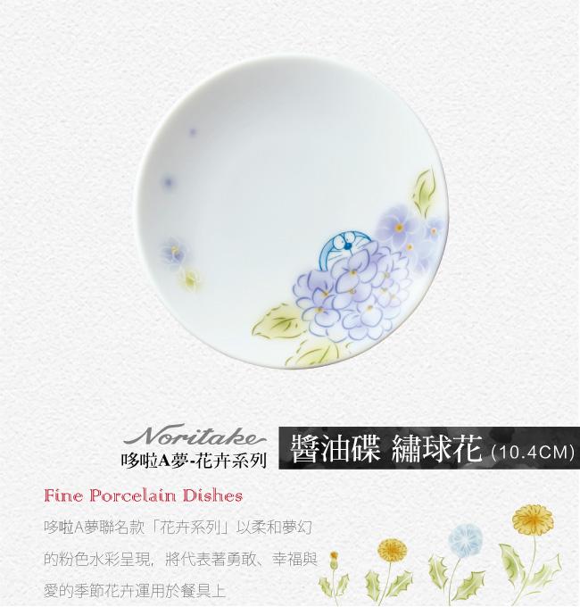 (複製)Noritake|哆啦A夢 花卉系列-鈴蘭花 醬油碟 10.4CM