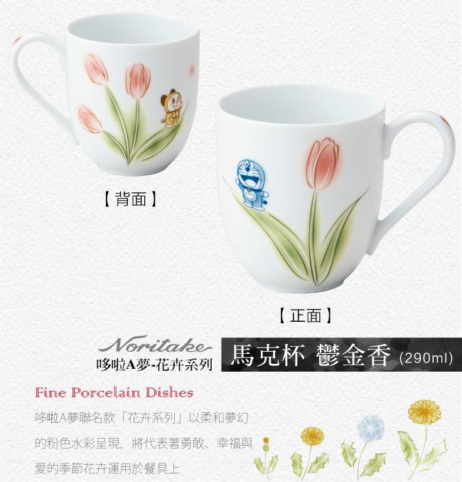 (複製)Noritake|哆啦A夢 花卉系列-蒲公英 馬克杯 290ML