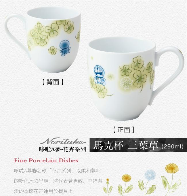 (複製)Noritake|哆啦A夢 花卉系列-鬱金香 馬克杯 290ML