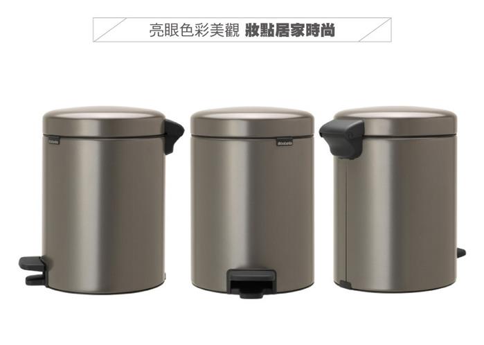 (複製)Brabantia  NEWICON環保垃圾桶-30精緻金沙色(金屬踏板)