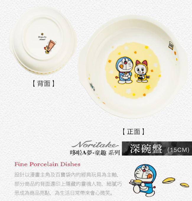 Noritake 哆啦A夢 童趣系列3件組 - 圓盤 深碗盤 飯碗