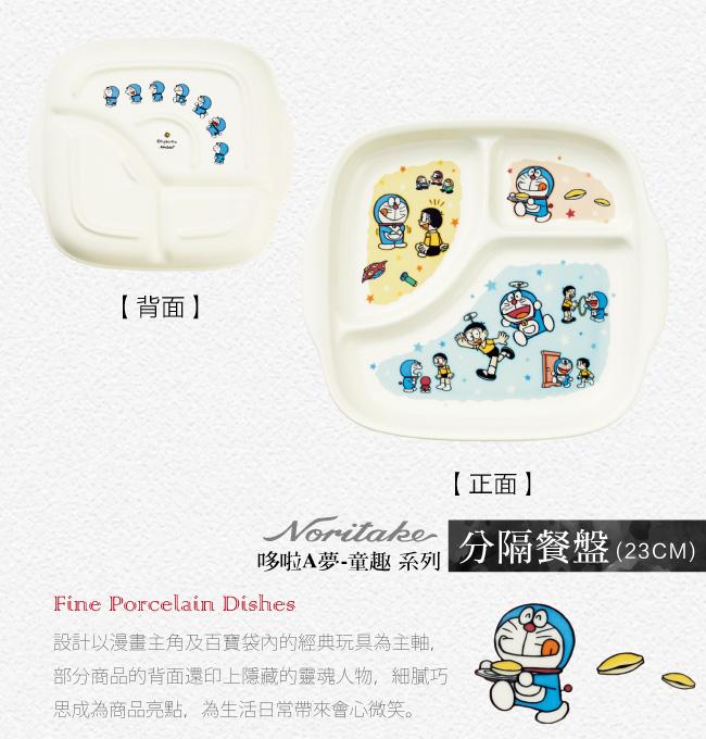 (複製)Noritake| 哆啦A夢 葫蘆系列3件組 - 飯碗 麵碗 中式湯匙