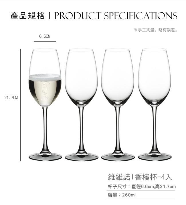 (複製)NACHTMANN|維維諾-白酒杯370ml-4入ViVino