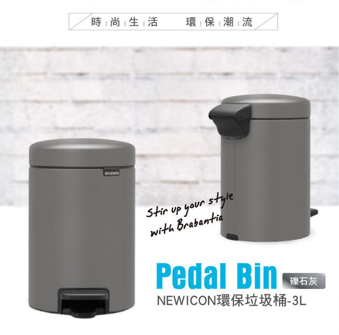 NEWICON環保桶3L-礫石灰