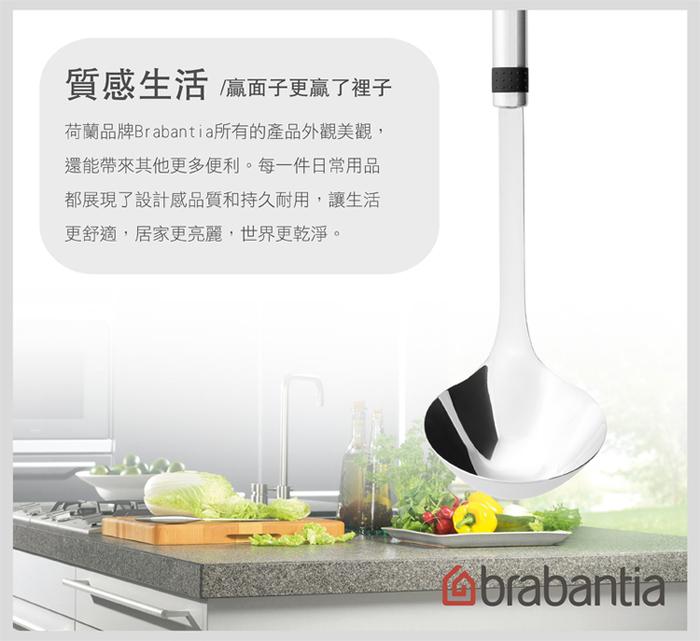 (複製)Brabantia|不銹鋼湯杓大