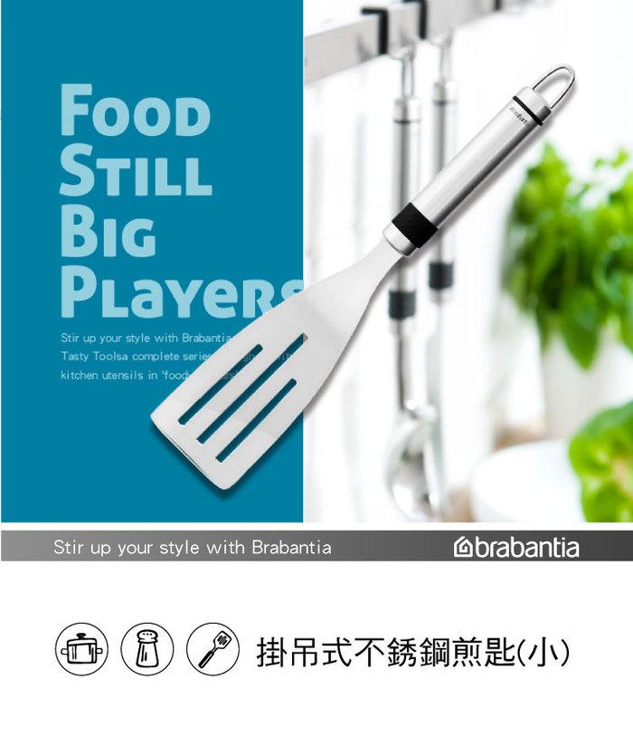(複製)Brabantia|不銹鋼拌匙