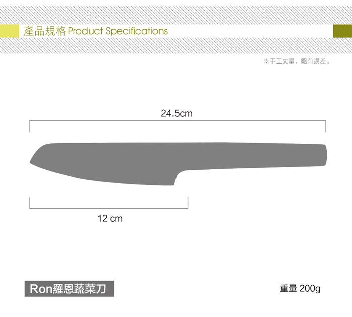 (複製)BergHOFF焙高福│Ron羅恩蔬菜刀12CM