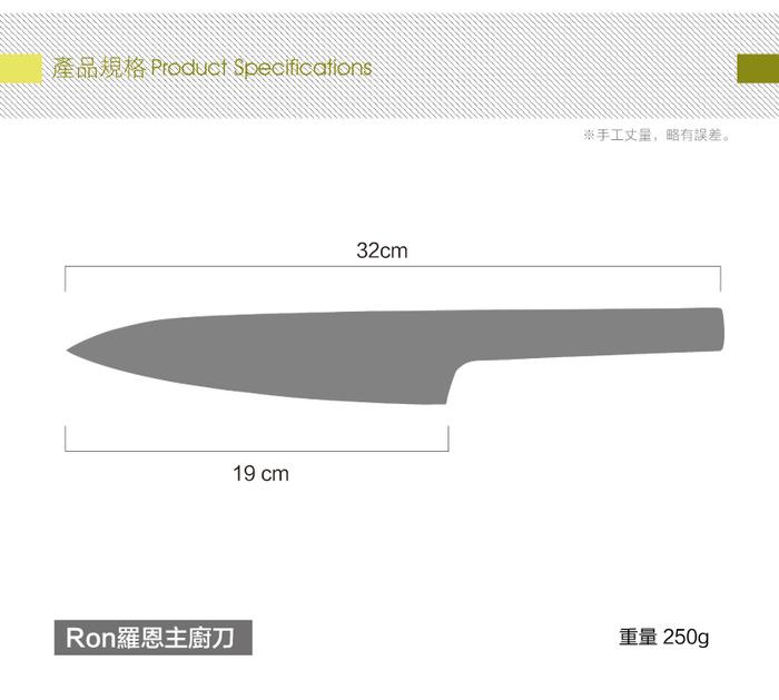 (複製)(複製)BergHOFF焙高福│Ron羅恩主廚刀19CM