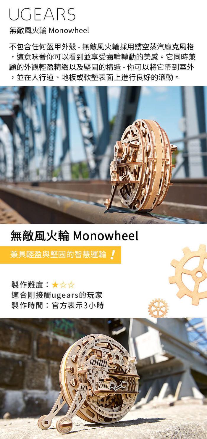 Ugears|自我推進模型 Monowheel 無敵風火輪