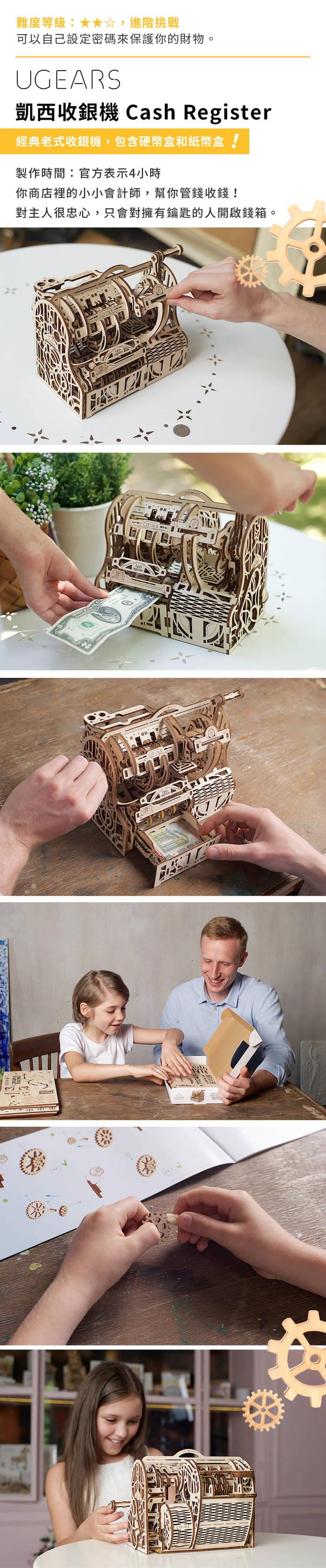 (複製)Ugears|自我推進模型 Cash Register 凱西收銀機