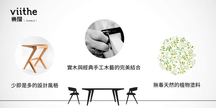 viithe|The V 唯V餐椅(自然色)