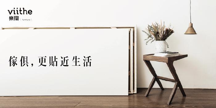 viithe|The V 唯V餐椅(胡桃色)