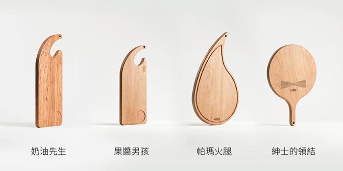 viithe|Comfort 好食托盤-Be a ham 帕瑪火腿