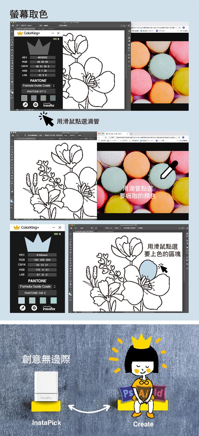 InstaPick +ColorKing Plus|取色神器+ 專業級應用軟體 (含Pantone色票資料庫)