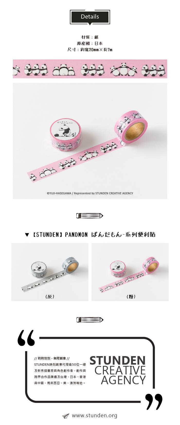 (複製)時刻創意 PANDMON 熊貓 - 紙膠帶 灰