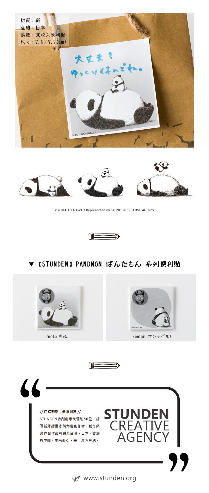 (複製)時刻創意|PANDMON熊貓 - 便利貼 尾巴上