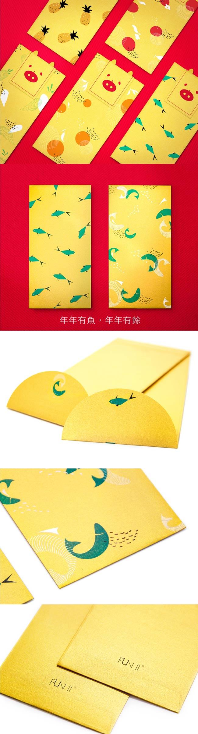 FUN ll|金厚紅包禮袋(有魚)