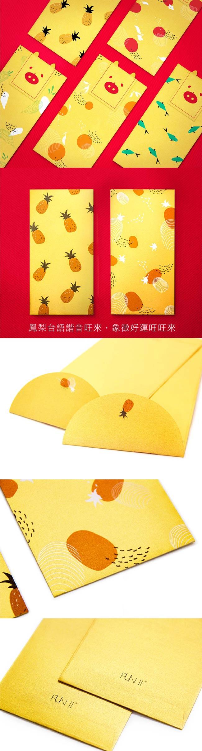 FUN ll|金厚紅包禮袋(鳳梨)