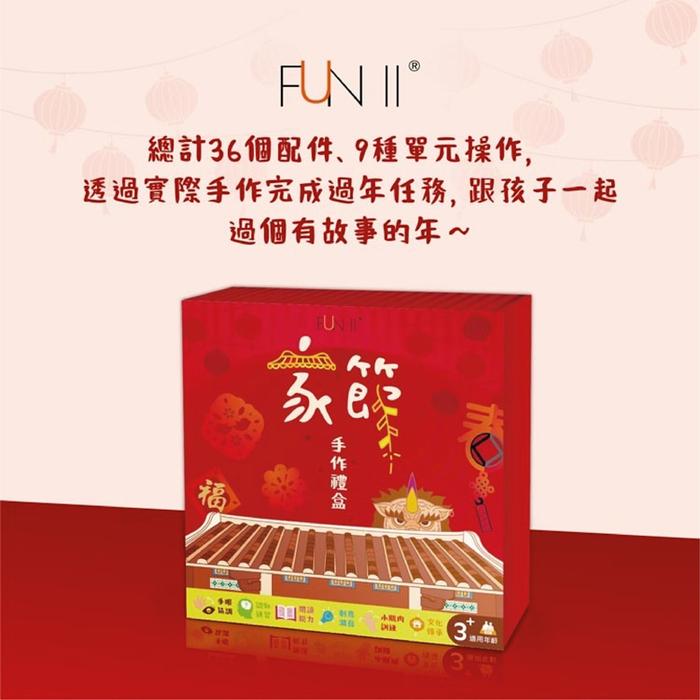 FUN ll|家節手作禮盒