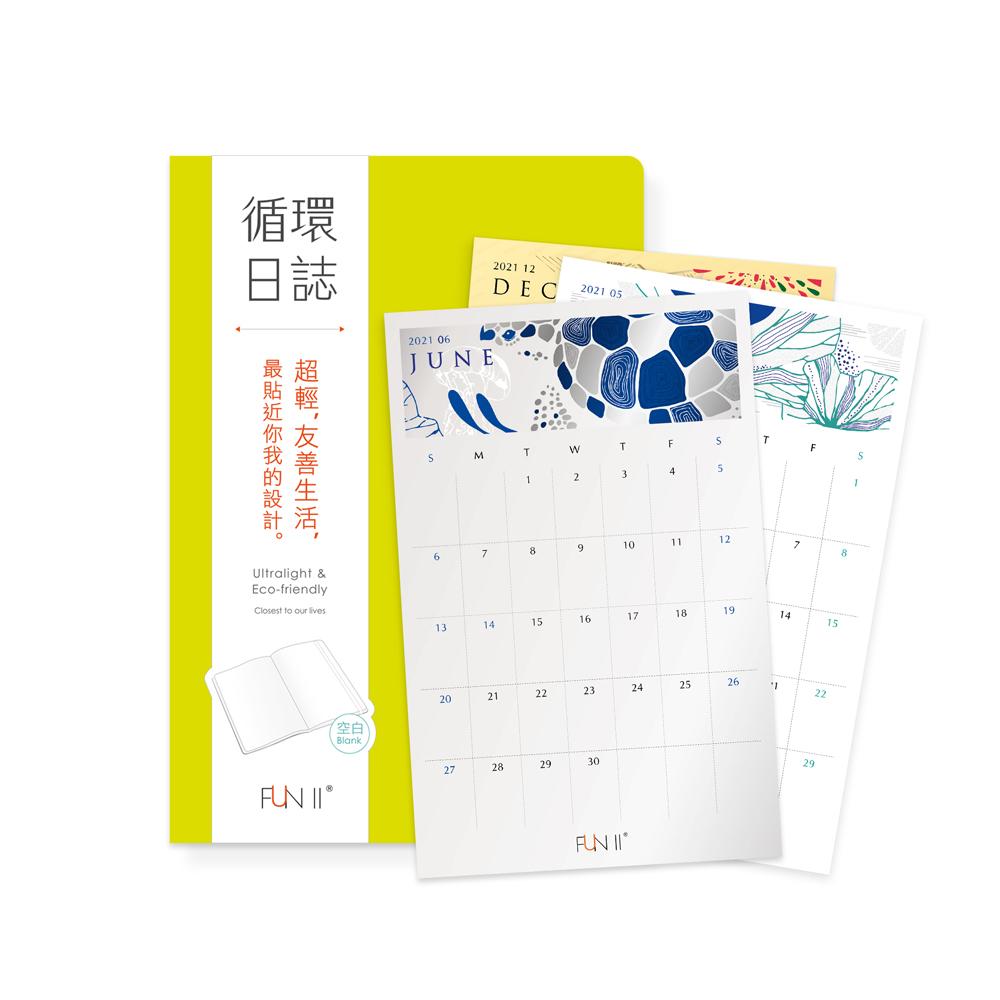 FUN ll|【2021循環組合限定】月月行事貼X25K循環筆記本