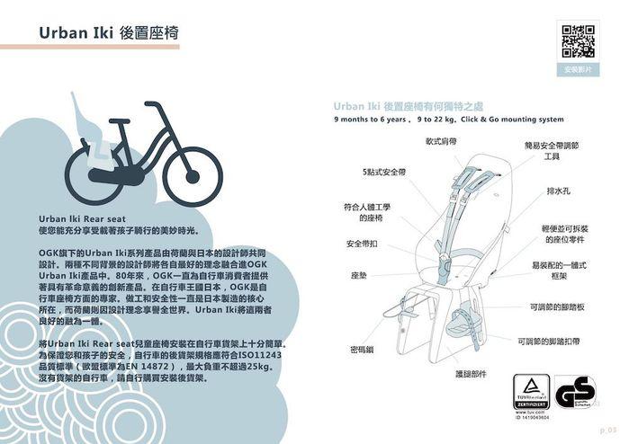 (複製)OGK Urban Iki 自行車前置型兒童座椅(含專用把手)