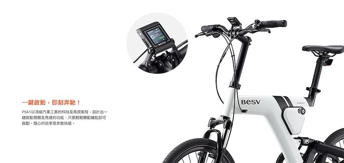 (複製)BESV|【VOTANI by BESV】H3 電動輔助自行車(紳士灰)