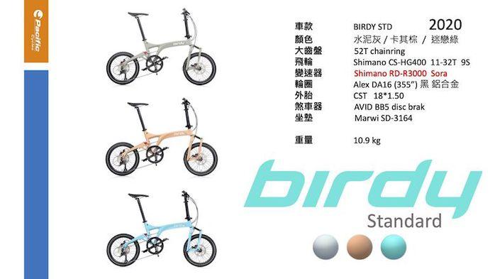 (複製)BIRDY|NEW BIRDY R 11速 20吋 香檳金折疊車
