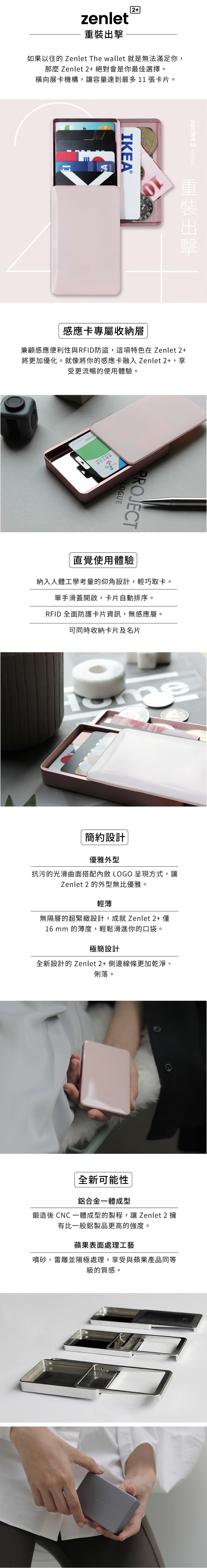 The Ingenious Wallet 行動錢包 2 series - Z2+