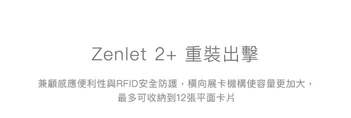 ZENLET ZENLET 2+ 《花繁。魚盛 牡丹》