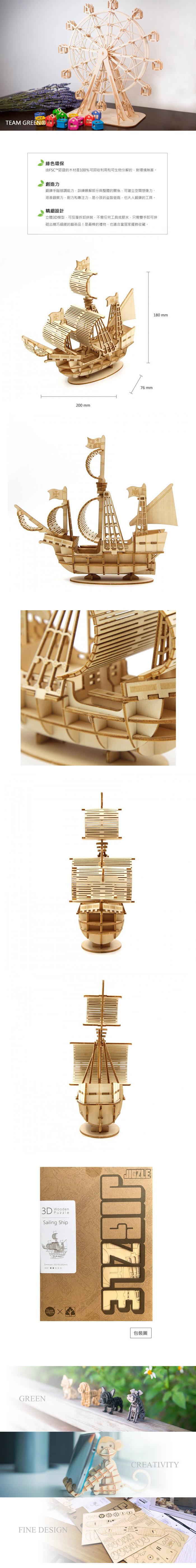 TEAM GREEN│木質3D拼圖-帆船