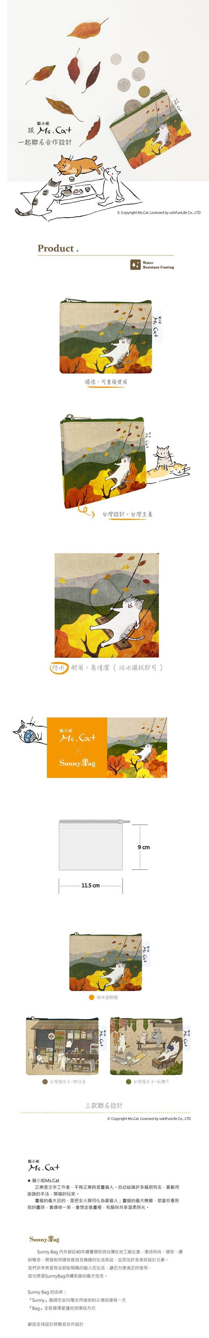 Sunny Bag x 貓小姐Ms.Cat-零錢包_貓咪盪鞦韆